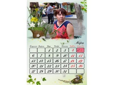 Уникальный подарок. Фото-календарь Ессентуки. Март