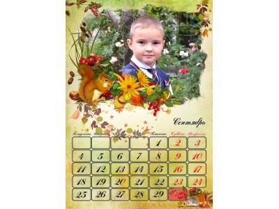 Уникальный подарок. Фото-календарь Ессентуки. Сентябрь