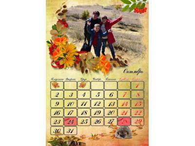 Уникальный подарок. Фото-календарь Ессентуки. Октябрь