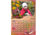 Уникальный подарок. Фото-календарь Ессентуки. Ноябрь