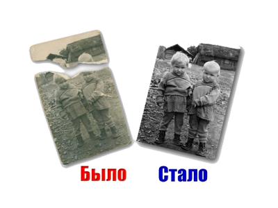 Реставрация фото в Ессентуках