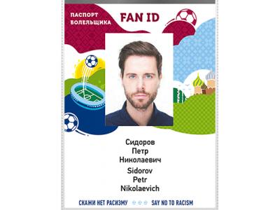 Фото для паспорта болельщика в Ессентуках