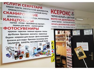 Копи-центр  + фотостудия в Ессентуках